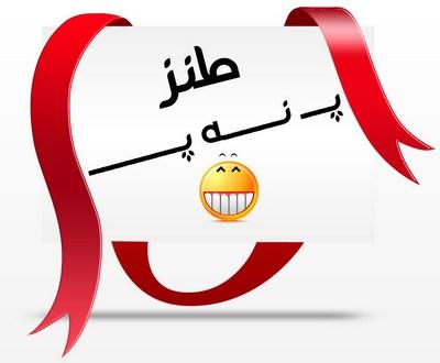 http://biadownloadkon.rozup.ir/Patogh/funny/89972210431219048298.jpg