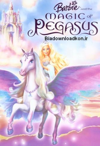 http://biadownloadkon.rozup.ir/animation/magic_of_pegasus.jpg